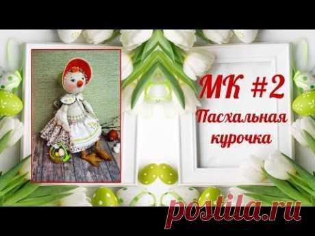 Встречайте в открытом доступе вторую часть мастер-класса Пасхальная курочка от чудесной Ларисы Садаковой!