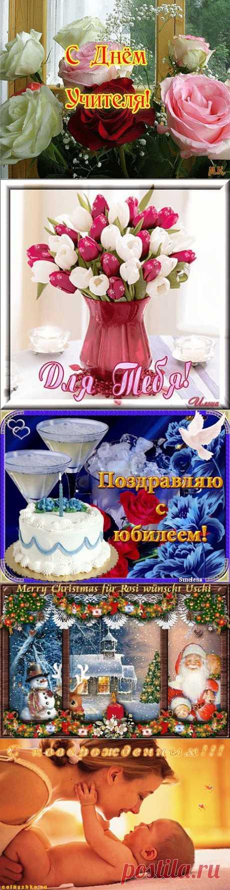 Анимации поздравления фото: 913 тыс изображений найдено в Яндекс.Картинках