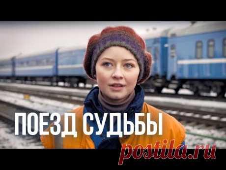 Поезд судьбы (Фильм 2018). И другие русские сериалы.