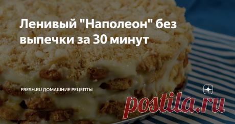 """Ленивый """"Наполеон"""" без выпечки за 30 минут Угадайте, почему эта """"быстрая"""" версия тортика так похожа на традиционную? А готовится так просто. Ставьте лайк и подписывайтесь на канал «Fresh Recipes» в Яндекс Дзене, чтобы не пропускать наши новые публикации. А также присоединяйтесь к нам на нашем сайте fresh.ru, в соцсетях Фейсбук, Инстаграм и Youtube, где вы узнаете еще больше новых рецептов, кухонных лайфхаков, полезных советов и самых"""