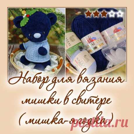 Набор для вязания мишки в свитере (мишка-ягодка) - Наборы пряжи - Вязаная жизнь | игрушки Мишка-ягодка. Медвежонок. вязаная игрушка. Амигуруми #набордлявязаниямишкивсвитере #мишкаягодка #медвежонок #мишка #вязанаяигрушкакрючком #вязанаяигрушка #вязание #вязаниекрючком #вязаныймишка #вязаныймишкакрючком #вязаныймедвежонок #амигуруми #амигурумимишка #амигурумимедвежонок #амигурумиигрушка #наборпряжидлявязаниямишкиягодки #Наборыпряжи #пряжа #ниточки