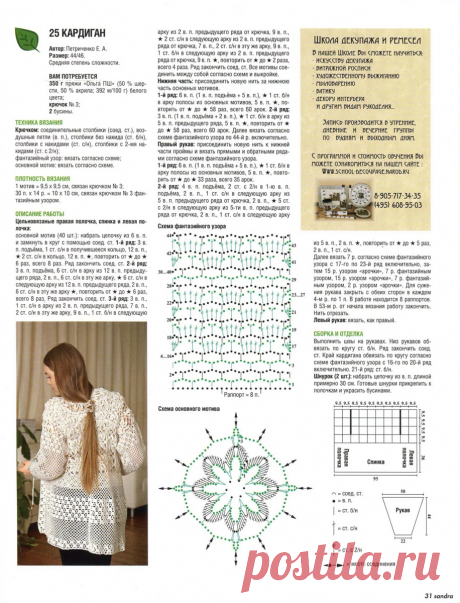 Кардиганы и жакеты из мотивов крючком | 38 рукоделок | Яндекс Дзен