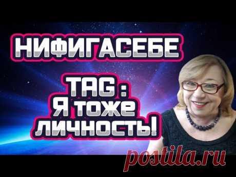 TAG: Я тоже личность . Болталка под вязание. алена Никифорова.