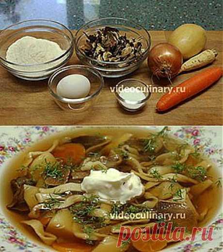 Суп из сушёных грибов с домашней лапшой - Видеокулинария.рф - видео-рецепты Бабушки Эммы | Видеокулинария.рф - видео-рецепты Бабушки Эммы