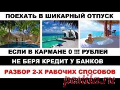 Как прямо сейчас поехать в дорогой отпуск если в кармане 0 рублей  Обзор 2х рабочих способов