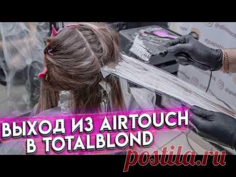 Выход из AirTouch в TotalBlond, Как из техники перейти на однотонное окрашивание. Разделение слоев.