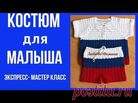Летний костюм для малыша от 1 до 2х лет//Вяжем достойной пряжей!