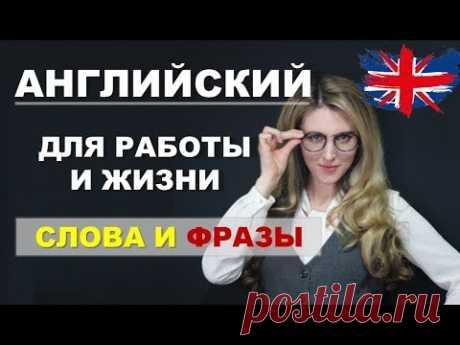 Английский Язык для Работы и Жизни: Выпуск № 2