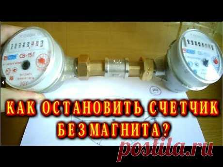 \ud83c\udf11 HOW TO STOP THE WATER COUNTER WITHOUT MAGNET