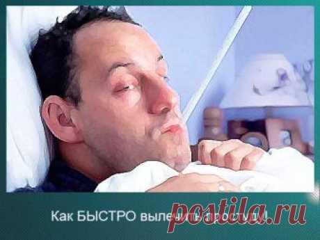 Как быстро вылечить простуду в домашних условиях Как быстро вылечить простуду в домашних условиях - простые рекомендации для вашего здоровья. Любителям таблеток можно не тратить время на чтение этой статьи