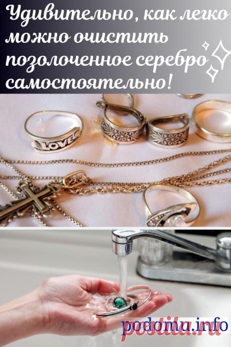 Как почистить позолоченное серебро и вернуть ему блеск в домашних условиях. В этой статье мы расскажем, как почистить позолоченное серебро в домашних условиях без повреждения самого металла.