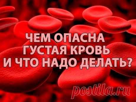 ЧЕМ ОПАСНА ГУСТАЯ КРОВЬ И ЧТО НАДО ДЕЛАТЬ...  Некоторые знают, что густую кровь надо разжижать. Замедленный кровоток приводит к кислородному голоданию внутренних органов. И к возможному образованию тромбов. Итак, что нужно делать, чтобы кровь св…