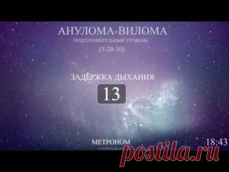 Анулома-Вилома (Метроном 5-20-10)