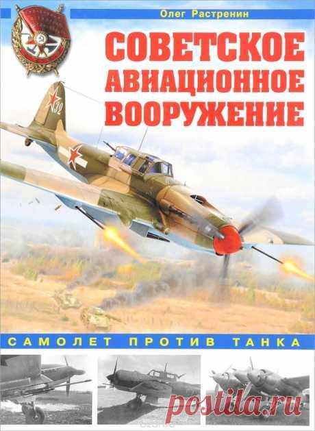 Советское авиационное вооружение. Самолет против танка. Олег Растренин - Альтернативная История
