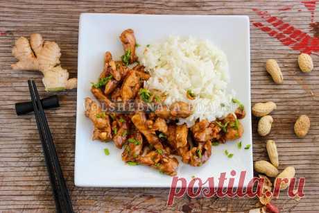 Цыпленок Кунг Пао (адаптированный рецепт) Кунг Пао(Гун Бао) — известное блюдо сычуаньской кухни, которое знают не только на родине в Китае, но и во всем мире.