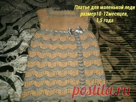 La labor de punto de Tunicia # el vestido para la muchacha 10-12, 18 месяцев#часть 1 # Tunisian crochet