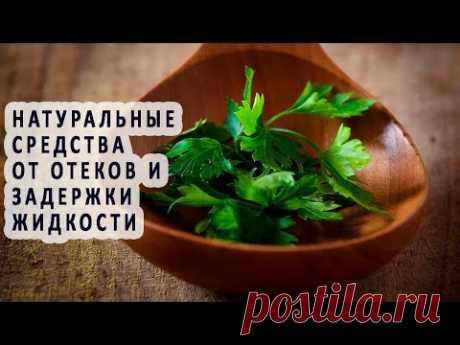 Натуральные средства от отеков и задержки жидкости в организме