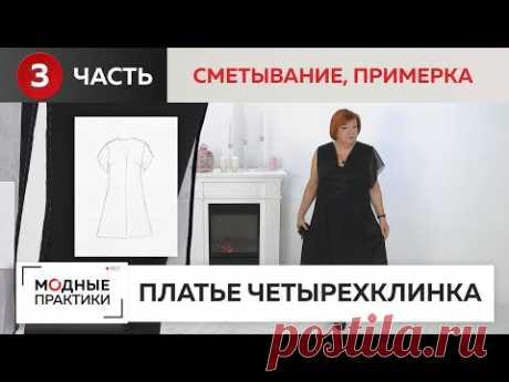 Элегантное платье-четырехклинка из шелка с шифоновыми рукавами. Часть 3. Сметывание и примерка.