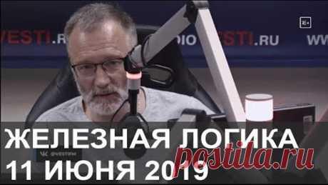 Железная логика 10 июня 2019. Экономика и спекуляции, Молдавия, США, международная безопасность