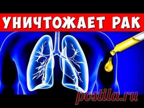 Всего 1 капля в день Очистит от Слизи, Вирусов, Грибков, Паразитов и ...Уничтожает рак