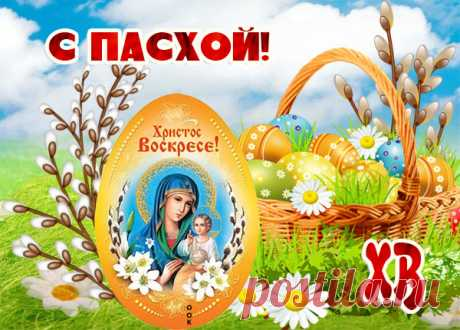 Картинка Поздравление С праздником Пасхи