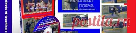 Judo for children | Judonews