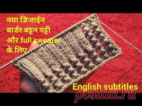 Knitting beautiful,new and Unique border/ Design in Hindi English subtitles. - YouTube