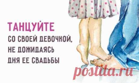 23 мудрых совета от заботливого отца о воспитании дочери.