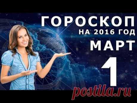 Гороскоп на сегодня 1 марта 2016 года для всех Знаков Зодиака