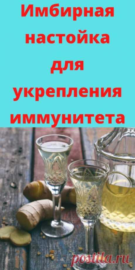 Имбирная настойка для укрепления иммунитета - likemi.ru