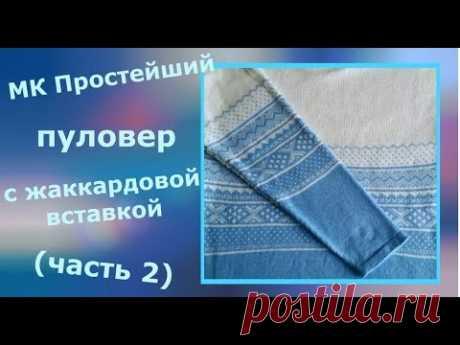 МК Бело голубой пуловер  (Часть 2)