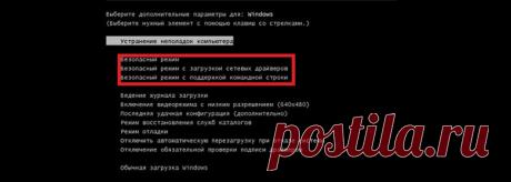 La pantalla Windows negra 10: las causas de la aparición, los modos de la decisión