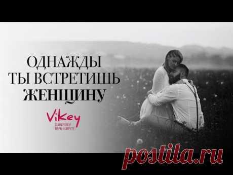 """Сильные стихи читает В.Корженевский (Vikey).  Стих """"Однажды ты встретишь женщину"""", 0+"""