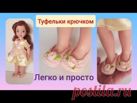 Как связать туфли для куклы