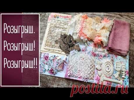 РОЗЫГРЫШ! Скрапбукинг   30 тыс. на моём канале! )))