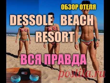 отель Dessole Beach Resort - Mui Ne 4* Вся правда... - YouTube