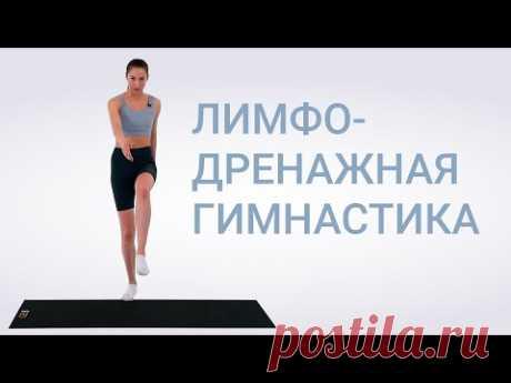Лимфодренажная гимнастика. Как убрать отеки