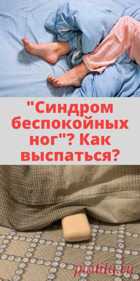 """""""Синдром беспокойных ног""""? Как выспаться? - My izumrud"""