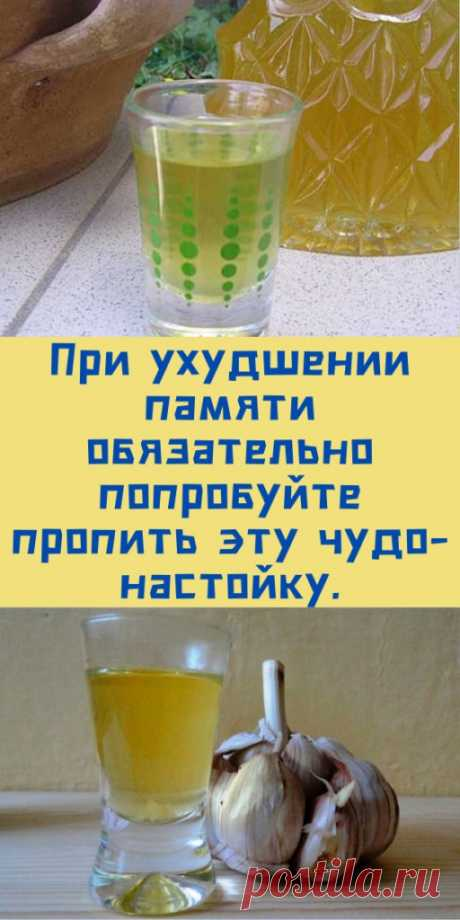 При ухудшении памяти обязательно попробуйте пропить эту чудо-настойку. - likemi.ru