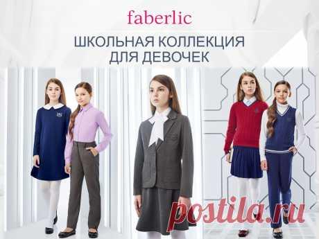 """Компания """"Faberlic"""". Интернет-магазин: Коллекция школьной формы Фаберлик. Особенности подбора одежды и обуви."""