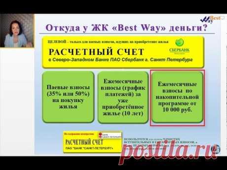 Смотрите,слушайте и не говорите что не слышали! альтернативу ипотеки! Санкт-Петербург! ваш консультант Татьяна Сергеевна(ID 7038976) тел 89062645482 ! https://www.youtube.com/watch?v=1O5i74TyJt8&featu..