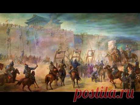 Монгольское завоевание Китая (рассказывает историк Сергей Дмитриев) - YouTube