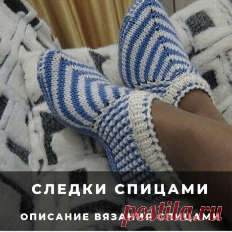 Описание вязания следочков (Вязание спицами) – Журнал Вдохновение Рукодельницы