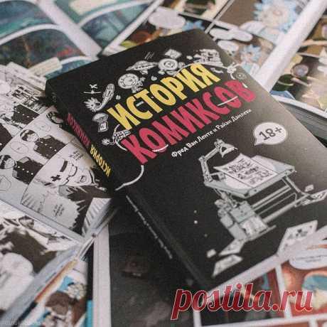 💬 Сегодня в рубрике #миф_читатель Татьяна (@tanukabooks в Инстаграме) с отзывом на «Историю комиксов»: Слово «комикс» происходит от английского comic – что означает «смешной». Современное представление о комиксах давно утратило свой комический характер, и сегодня мы читаем детективы, истории о любви, исторические, научные книги и даже произведения классиков в картинках и на слух привычней ложиться словосочетание «графический роман». От первой публикации в New York Journal в 1896 году и по…