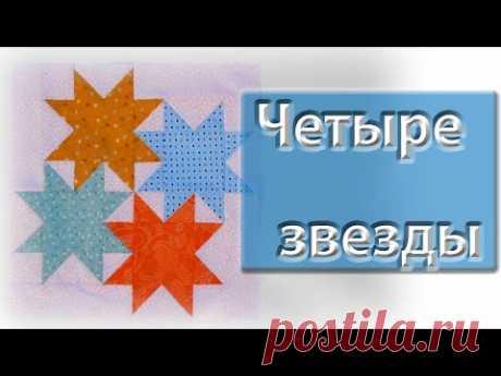 """Новый блок """"Четыре звезды"""""""