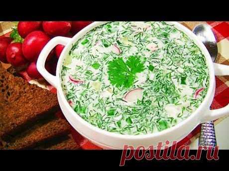 ОКРОШКА на Сметане – простой рецепт традиционной русской окрошки.