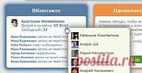 Вход на сайт ВКонтакте, Одноклассники, Фейсбук, Майл.ру, Мой Мир, Мир Тесен, знакомства — Добро пожаловать — Войти на сайт В Контакте, Контакт, главная страница, вход в почту, социальные сети — Стартовая страница