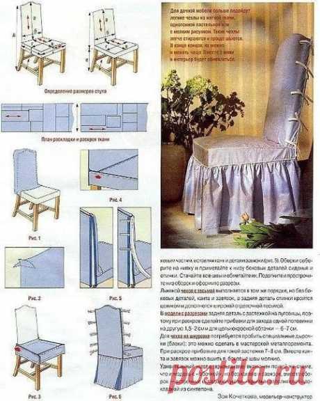 Идеи и выкройки чехлов для стульев