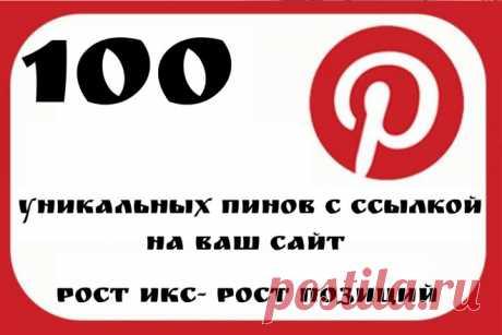 Размещение 100 pins на международном ресурсе Pinterest c ссылками на ваш сайт. 100% ручное размещение, только живым человеком. Ваши ссылки размещаются навсегда с моего одного аккаунта Чем больше внешних ссылок идущих на Ваш сайт, тем выше качество и авторитетность Вашего ресурса