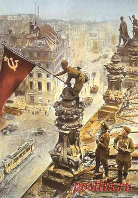 Красная Армия в Европе в 1945 году. Старые и новые стереотипы восприятия в России и на Западе (часть I)
